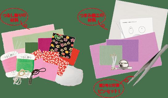 つるし飾りの材料 つまみ細工の材料 第2号に付属ピンセット!