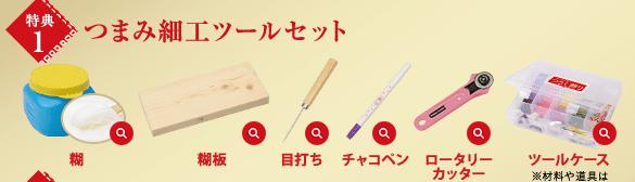 特典1 つまみ細工ツールセット 糊 糊板 目打ち チャコペン ロータリーカッター ツールケース