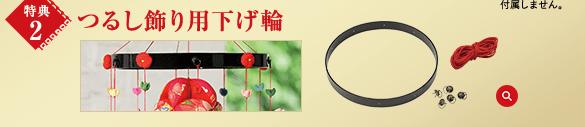 特典2 つるし飾り用下げ輪