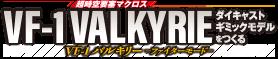 超時空要塞マクロス VF-1 VALKYRIE VF-1 バルキリー -ファイターモード- ダイキャストギミックモデルをつくる