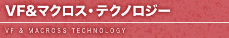 VF&マクロス・テクノロジー