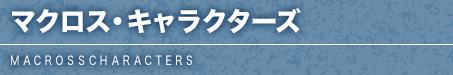 マクロス・キャラクターズ