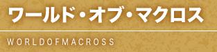 ワールド・オブ・マクロス