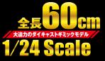 全長60cm 1/24 Scale 大迫力のダイキャストギミックモデル
