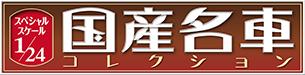 国産名車コレクション スペシャルスケール1/24