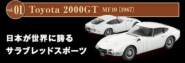 Vol.01 Toyota 2000GT MF10[1967] 日本が世界に誇るサラブレッドスポーツ