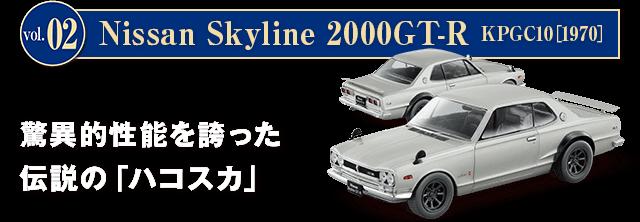 Vol.02 Nissan Skyline 2000GT-R KPGC10[1970] 驚異的性能を誇った伝説の「ハコスカ」