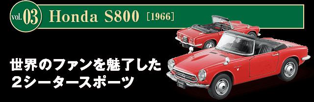 Vol.03 Honda S800 [1966] 世界のファンを魅了した2シータースポーツ
