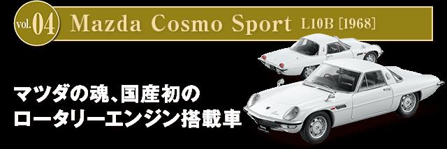 Vol.04 Mazda Cosmo Sport L10B[1968] マツダの魂、国産初のロータリーエンジン搭載車