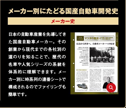 メーカー別にたどる国産自動車開発史 メーカー史 日本の自動車産業を先導してきた国産自動車メーカー。その創業から現代までの各社別の道のりを知ることで、歴代の名車や人気シリーズの系統を体系的に理解できます。メーカー別に時系列の連番シートで構成されるのでファイリングも簡単です。