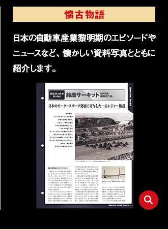 懐古物語 日本の自動車産業黎明期のエピソードやニュースなど、懐かしい資料写真とともに紹介します。