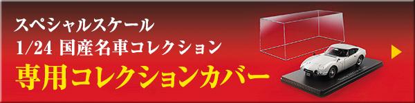 スペシャルスケール1/24 国産名車コレクション 専用コレクションカバー