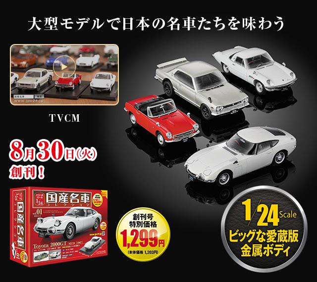 大型モデルで日本の名車たちを味わう 1/24Scale ビッグな愛蔵版金属ボディ 8月30日(火)創刊! 創刊号特別価格1299円(本体1203円)