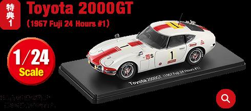 特典1 Toyota 2000GT (1967 Fuji 24 Hours #1)
