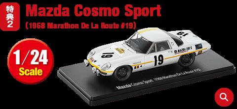 特典2 Mazda Cosmo Sport (1968 Marathon De La Route #19)