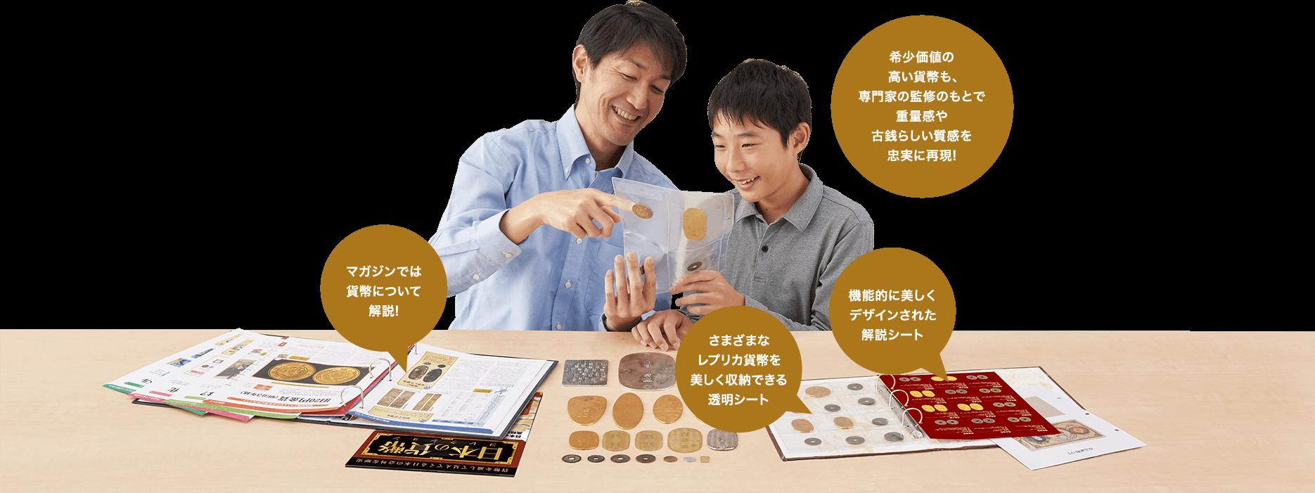 希少価値の高い貨幣も、専門家の監修のもとで重量感や古銭らしい質感を忠実に再現! 機能的に美しくデザインされた解説シート さまざまなレプリカ貨幣を美しく収納できる透明シート マガジンでは貨幣について解説!