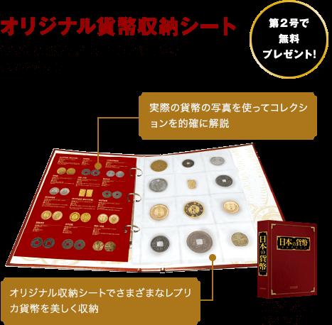 第2号で無料プレゼント! オリジナル貨幣収納シート 解説付き貨幣レプリカコレクションを完成させよう 実際の貨幣の写真を使ってコレクションを的確に解説 貨幣保存用バインダー オリジナル収納シートでさまざまなレプリカ貨幣を美しく収納
