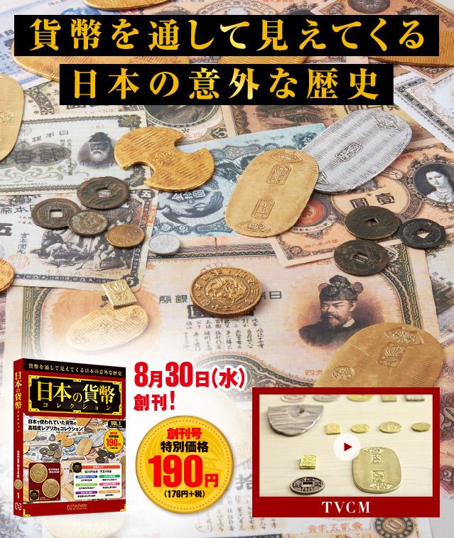 貨幣を通して見えてくる日本の意外な歴史 8月30日(水)創刊!! 創刊号特別価格190円(176円+税)