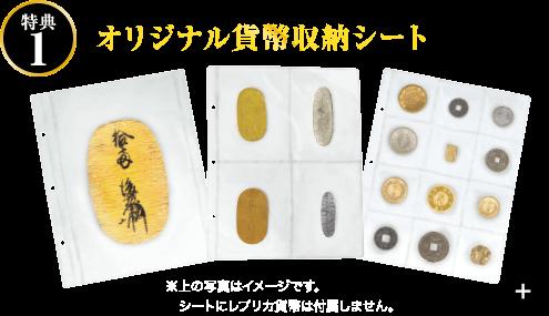 特典1 オリジナル貨幣収納シート ※上の写真はイメージです。シートにレプリカ貨幣は付属しません。