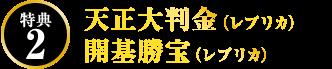 特典2 天正大判金(レプリカ) 開基勝宝(レプリカ)