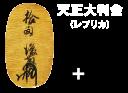 天正大判金(レプリカ)