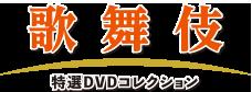 歌舞伎特選DVDコレクション