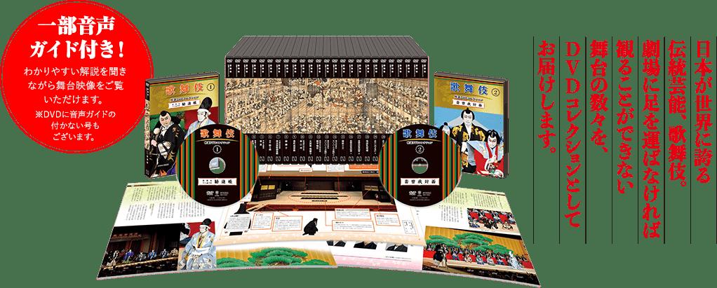 一部音声ガイド付き!わかりやすい解説を聞きながら舞台映像をご覧いただけます。※DVDに音声ガイドの付かない号もございます。日本が世界に誇る伝統芸能、歌舞伎。劇場に足を運ばなけれな観ることができない舞台の数々を、DVDコレクションとしてお届けします。