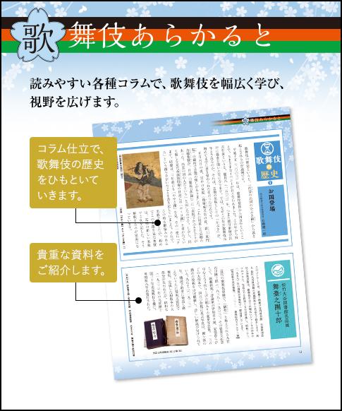 歌舞伎あらかると 読みやすい各種コラムで、歌舞伎を幅広く学び、視野を広げます。