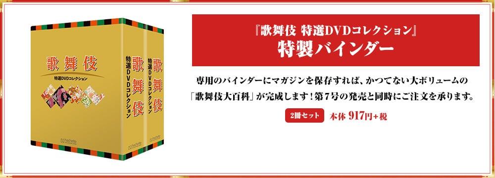 『歌舞伎 特選DVDコレクション』特製バインダー 専用のバインダーにマガジンを保存すれば、かつてない大ボリュームの「歌舞伎大百科」が完成します!第7号の発売と同時にご注文を承ります。 2冊セット 本体 917円+税
