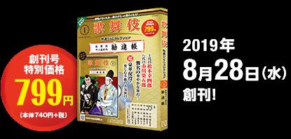 2019年8月28日(水)創刊!創刊号特別価格799円(本体740円+税)