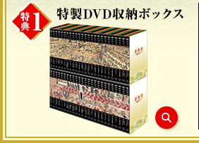 特典1 特製DVD収納ボックス