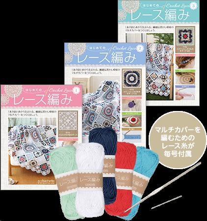 編み アシェット レース
