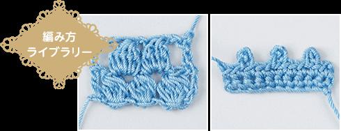 編み方ライブラリー