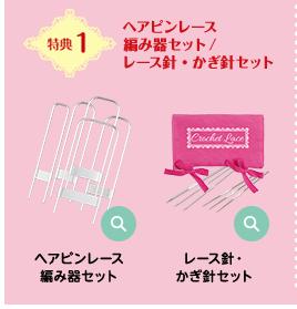 特典1 ヘアピンレース編み器セット/レース針・かぎ針セット