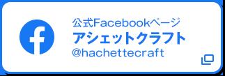 公式Facebookページ アシェットクラフト @hachettecraft