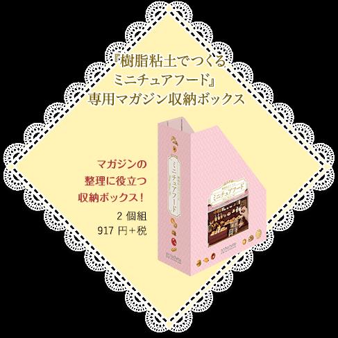 『樹脂粘土でつくるミニチュアフード』専用マガジン収納ボックスマガジンの整理に役立つ収納ボックス!2個組917円+税