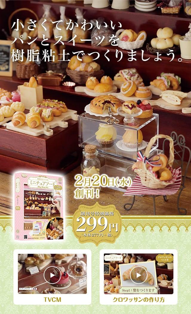 小さくてかわいいパンとスイーツを樹脂粘土でつくりましょう。 2月20日(水)創刊! 創刊号特別価格299円(277円+税)