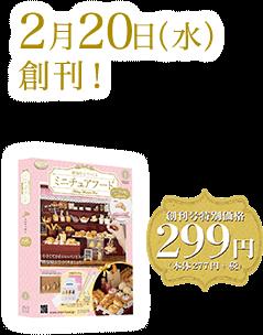 2月20日(水)創刊! 創刊号特別価格299円(277円+税)