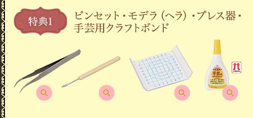 特典1 ピンセット・モデラ(ヘラ)・プレス器・手芸用クラフトボンド
