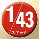 1/43スケール