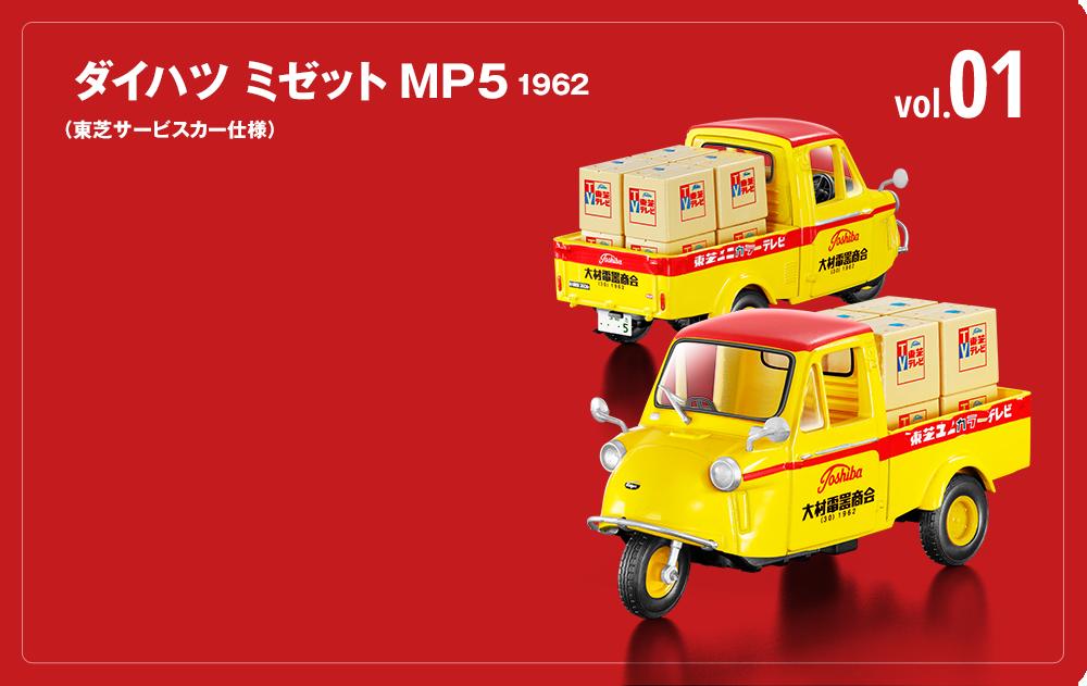 ダイハツ ミゼット MP5 1962(東芝サービスカー仕様) vol.01