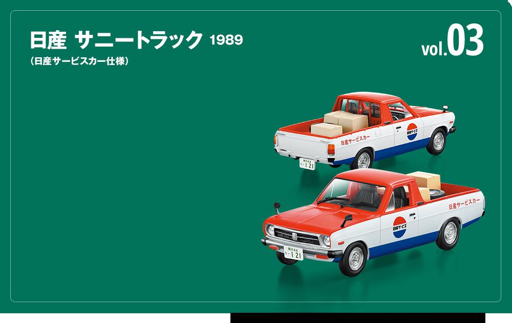 日産 サニートラック 1989(日産サービスカー仕様) vol.03