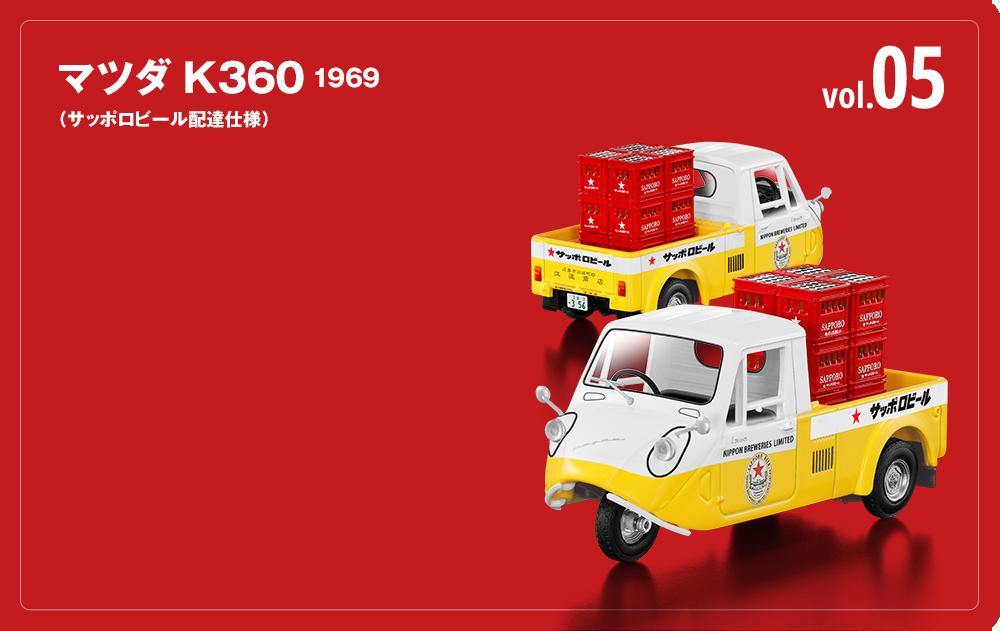 マツダ K360 1969(サッポロビール配達仕様) vol.05