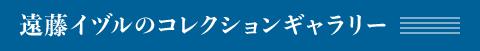 遠藤イヅルのコレクションギャラリー