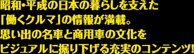 昭和・平成の日本の暮らしを支えた「働くクルマ」の情報が満載。思い出の名車と商用車の文化をビジュアルに掘り下げる充実のコンテンツ!