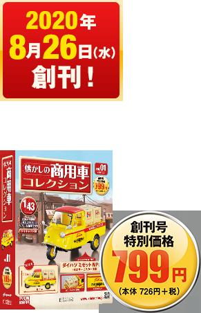 2020年8月26日(水)創刊! 創刊号特別価格799円(本体776円+税)