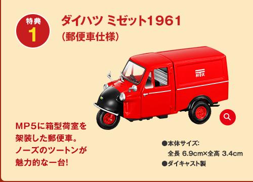 特典1 ダイハツ ミゼット1961(郵便車仕様)MP5に箱型荷室を架装した 郵便車。ノーズのツートンが魅力的な1台!●本体サイズ:全長 6.9cm×全高 3.4cm ●ダイキャスト製