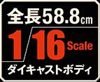 全長58.8cm 1/16 Scale ダイキャストボディ