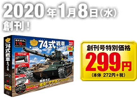 2020年1月8日(水)創刊! 創刊号特別価格299円(本体272円+税)