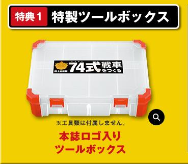 特典1 特製ツールボックス 本誌ロゴ入りツールボックス※工具類は付属しません。